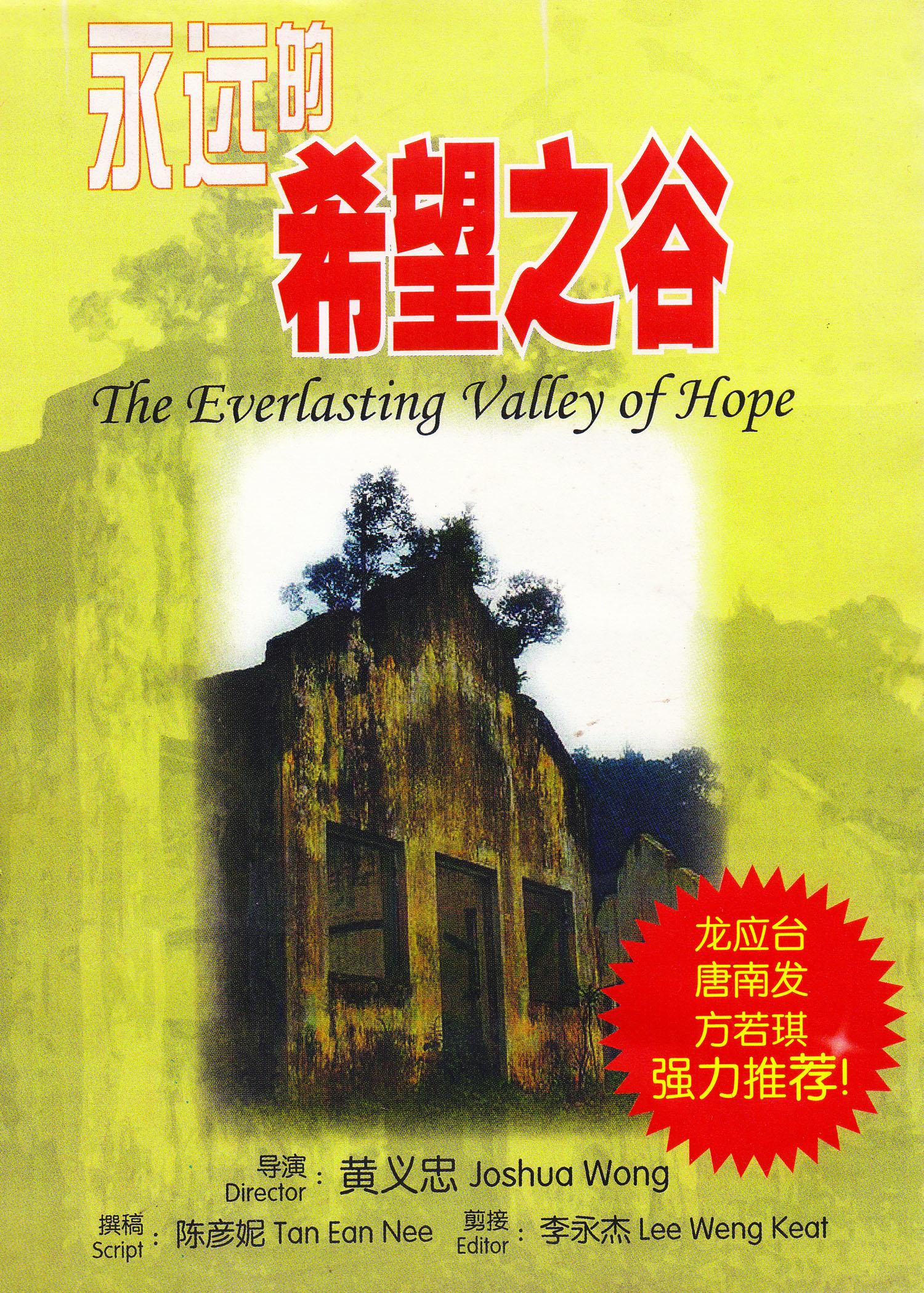 由黄义忠和陈彦妮制作的《永远的希望之谷》中文纪录片于  2009  年推出。(陈彦妮 摄)
