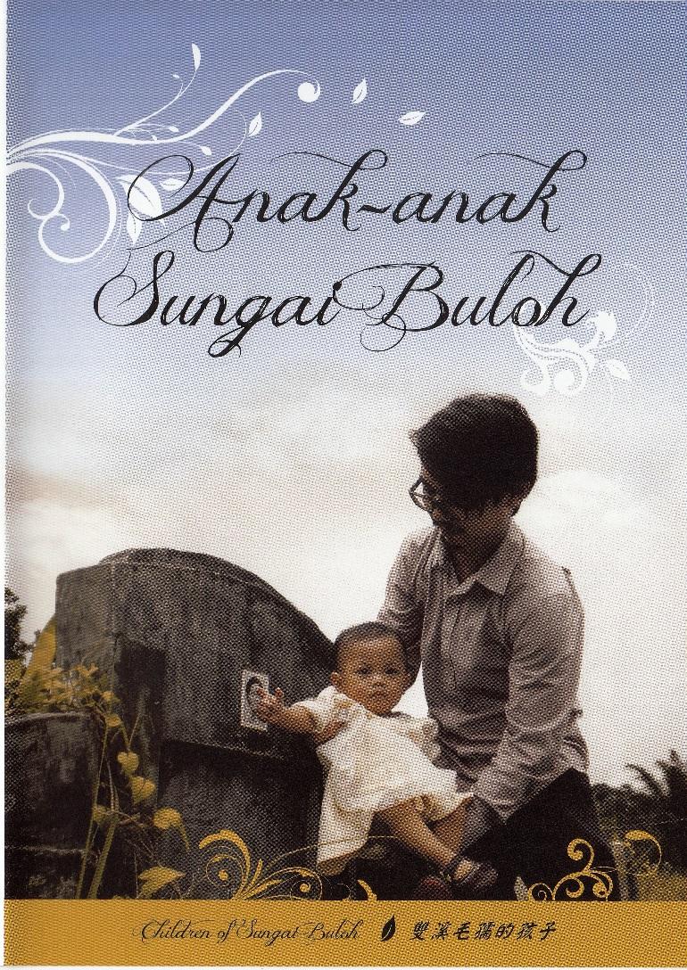 由     Care & Share Circle  制作的《双溪毛糯的孩子》马来文纪录片于  2014  年推出。(陈彦妮 摄)