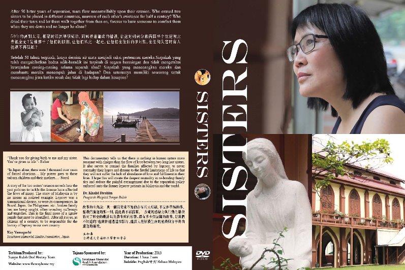 由     Care & Share Circle  制作的《姐妹》英文纪录片于  2016  年推出。(陈彦妮 摄)