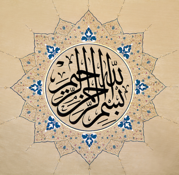 Arabic Calligraphy - This course gives you a deep dive into the art, tradition and culture of Arabic calligraphy. The course offers hands-on instruction time with our teacher, Elinor Aishah Holland.No prior experience required.LEARN MORE