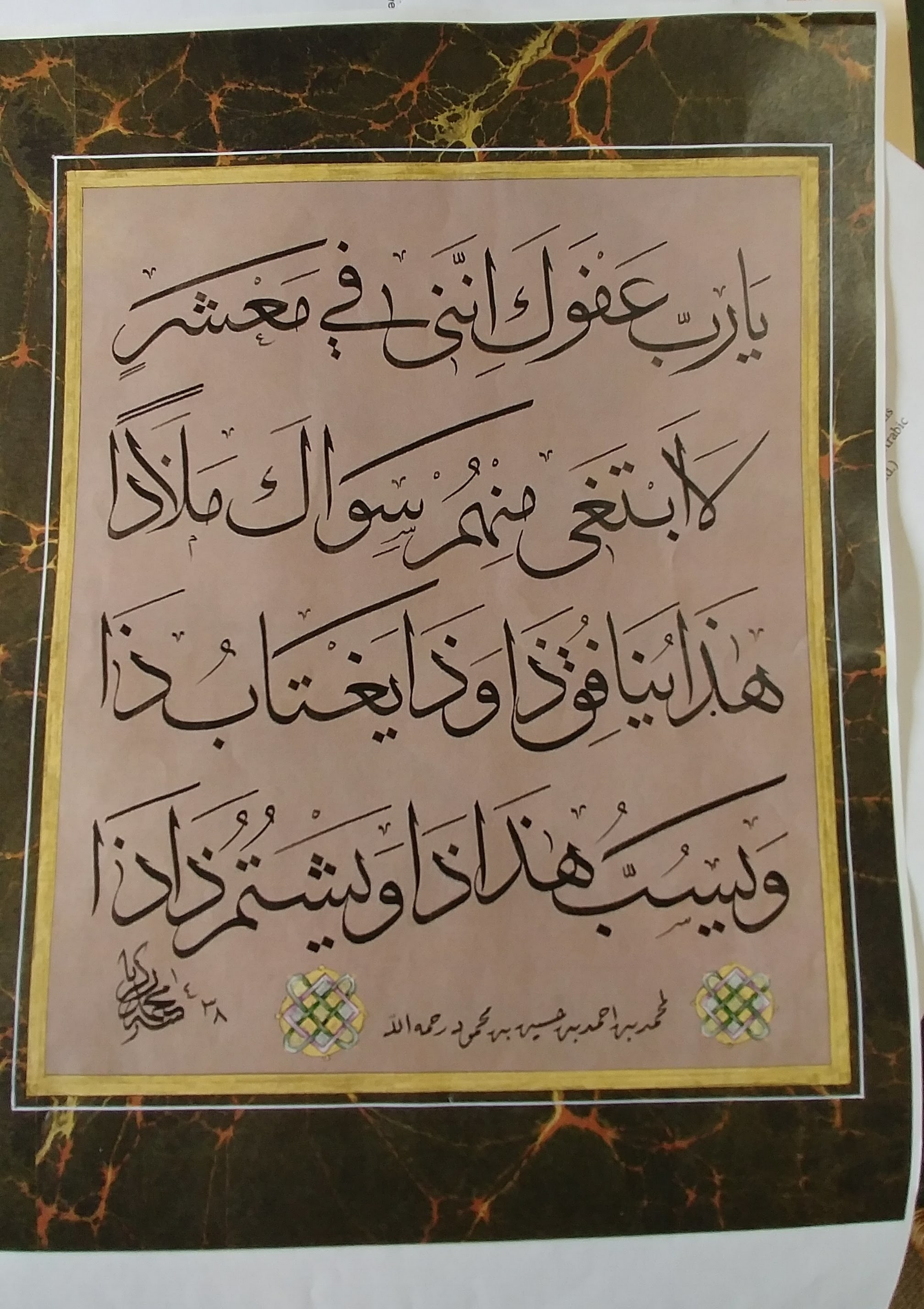Title: This and That (2017); Script: Thuluth; Media: Ink, gouache, gold on ahar paper, ebru paper borders. Signed and dated by: Mohamed Zakariya