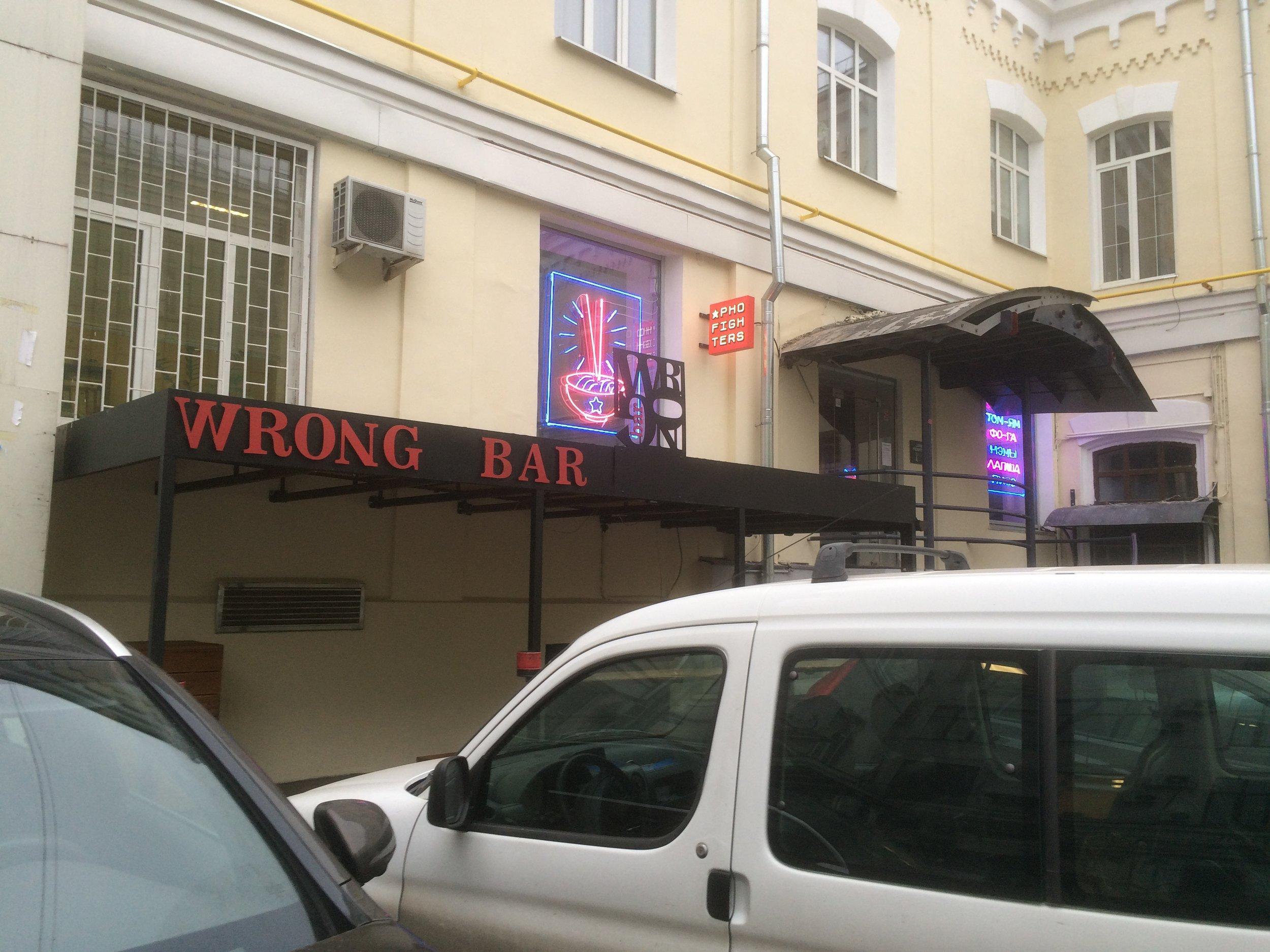 WRONG BAR.jpg