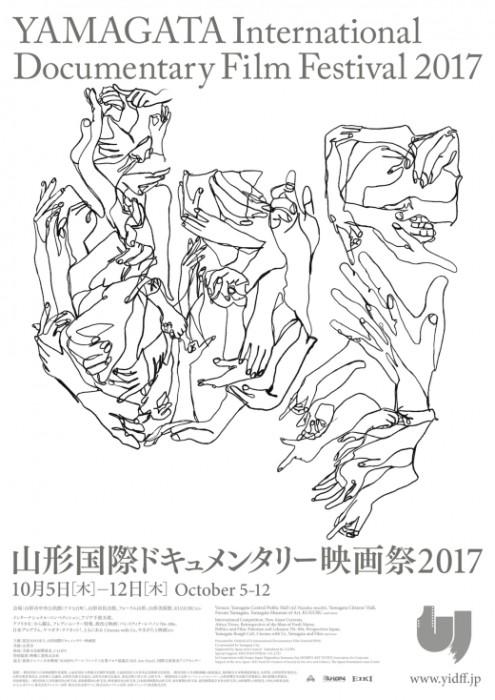 yidff2017.jpg