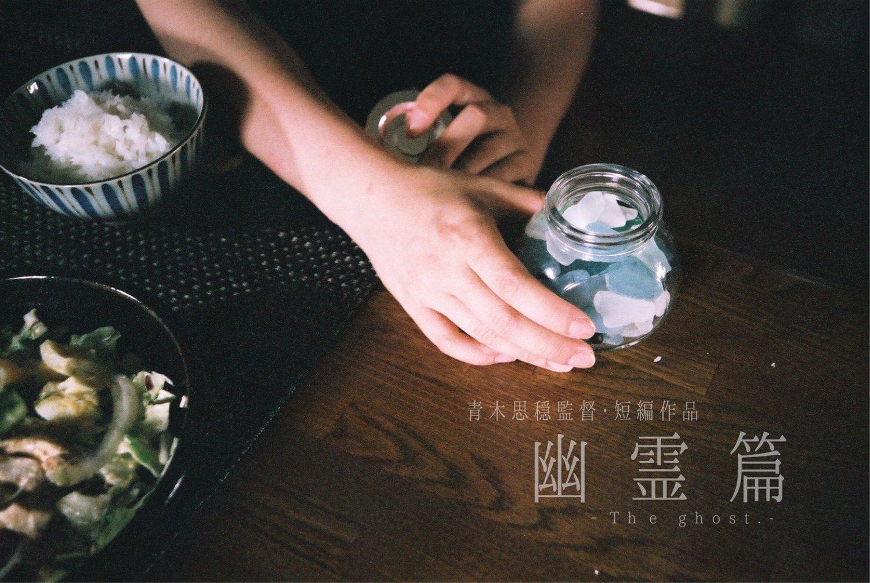 『幽霊篇』 Trailer  青木思穏監督/東京芸術大学大学院美術研究科先端芸術表現専攻WIP展 2017