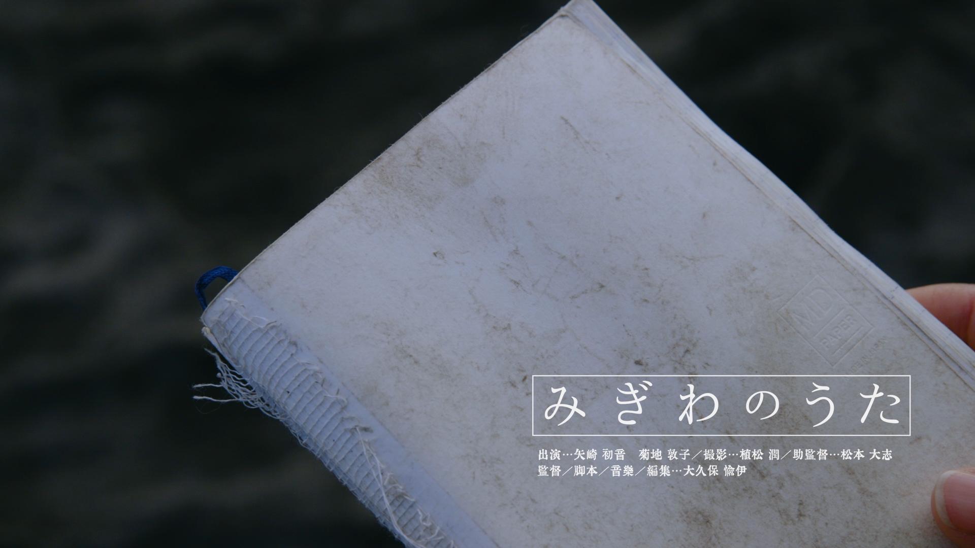 migiwa_1.jpg
