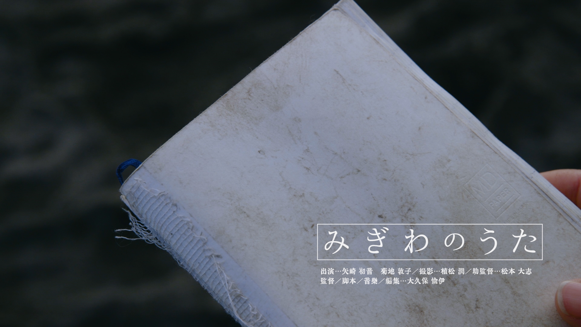 『みぎわのうた』 大久保愉伊監督 2018