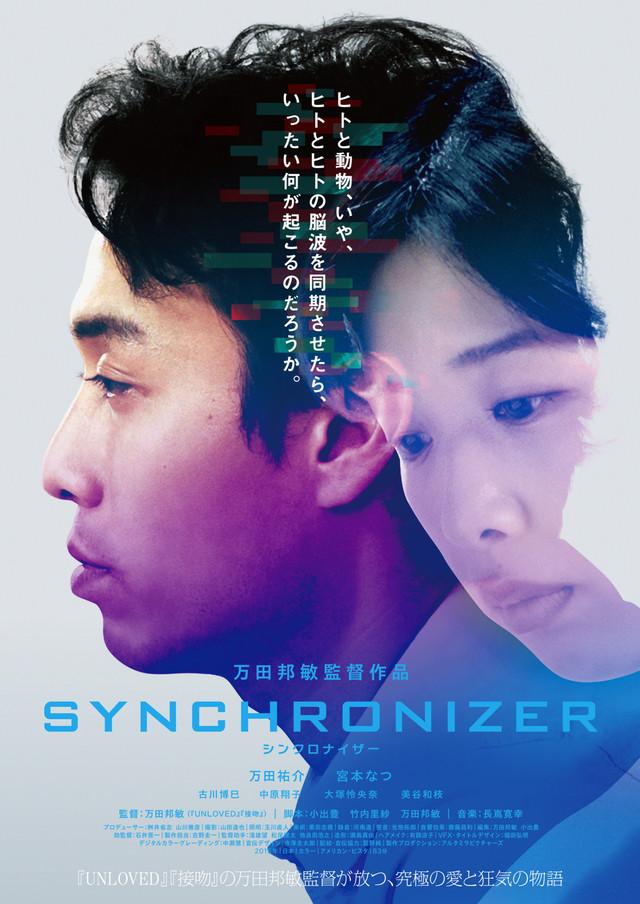 『シンクロナイザー』 万田邦敏監督/渋谷ユーロスペース他 2017