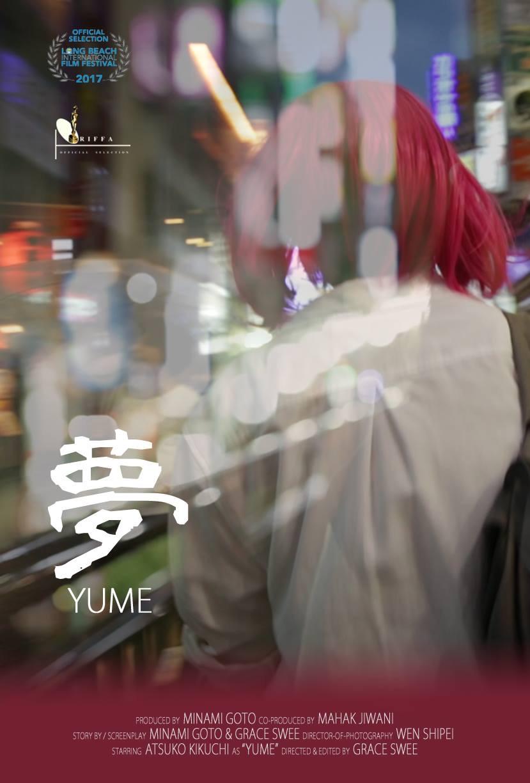 『YUME』 Facebook  Grace Swee監督/米コロンビア大学大学院フィルムスクール 2017