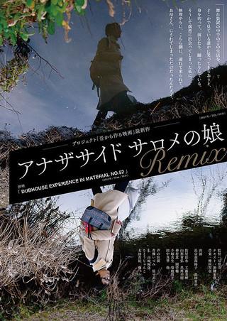 『サロメの娘 アナザサイド remix』 website  七里圭監督/新宿K's cinema他 2017