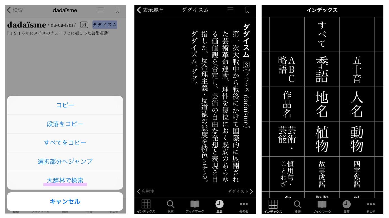 大辞林.jpg