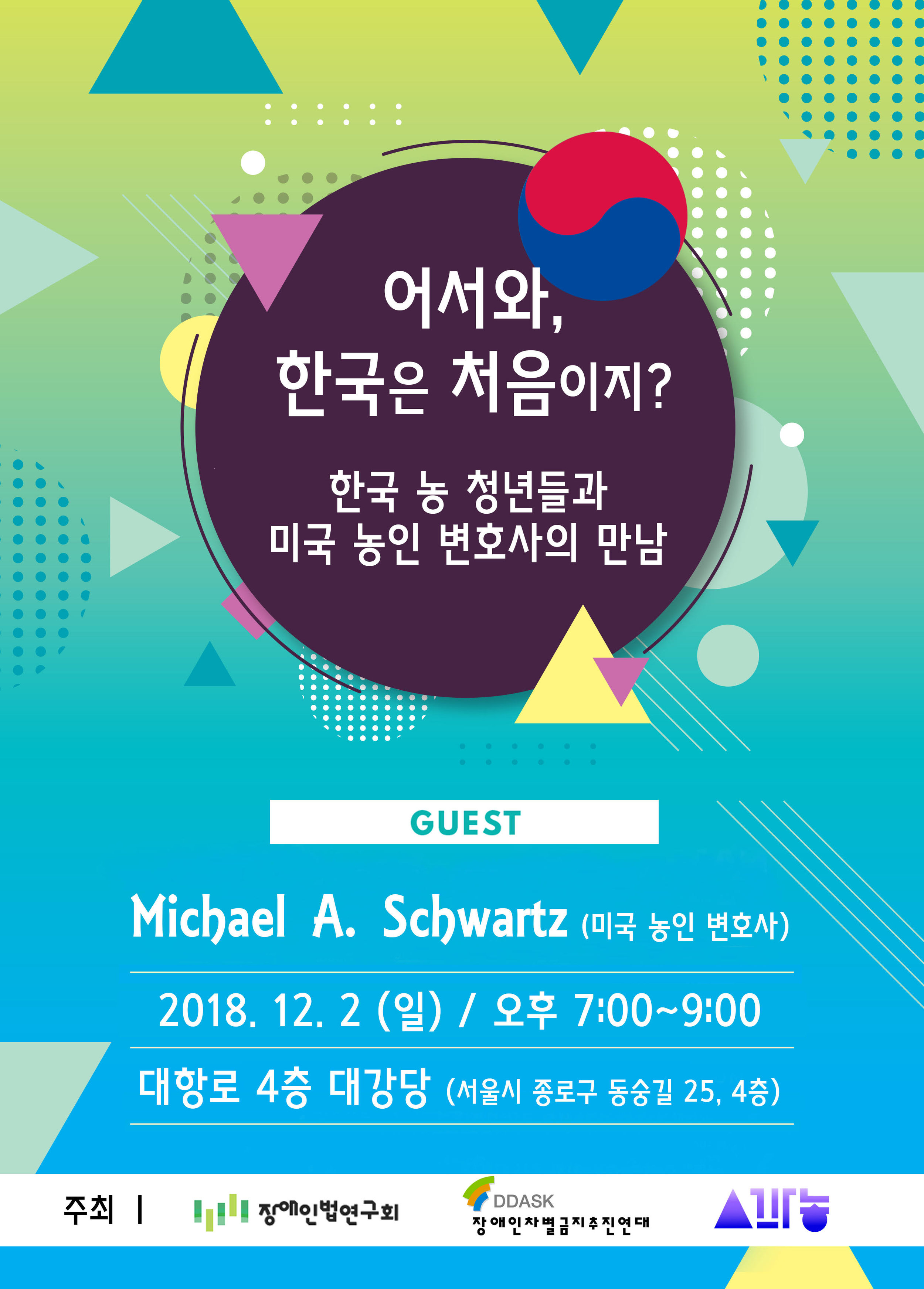 South Korea conference flyer.jpg