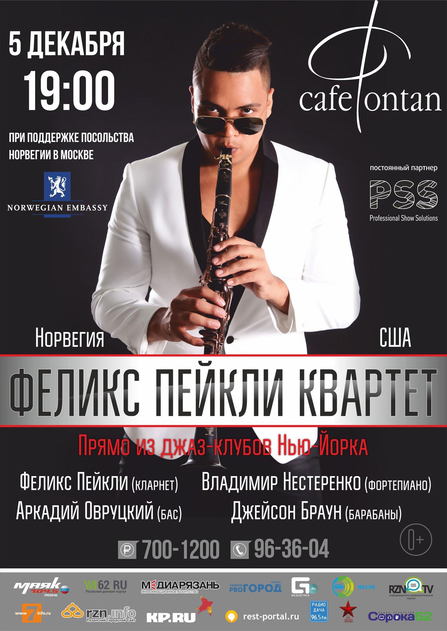 Concert ad