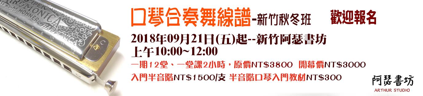 口琴banner.jpg