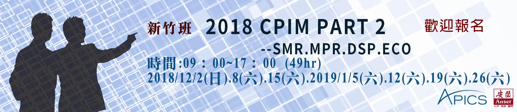 2018 part2 第三梯.jpg