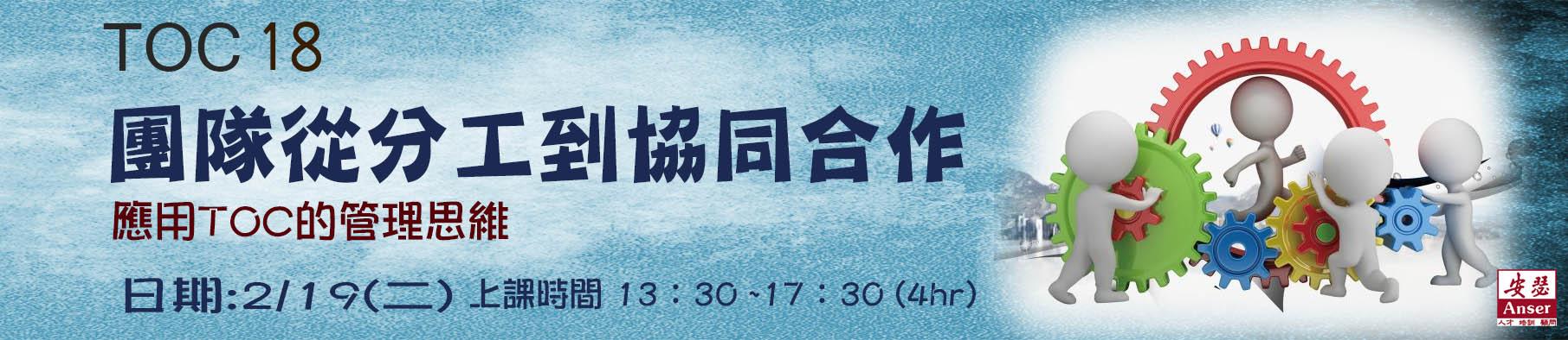 toc18 banner.jpg
