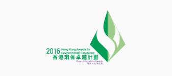 Hong Kong Awards for Environmental Excellence (HKAEE) 2016.png