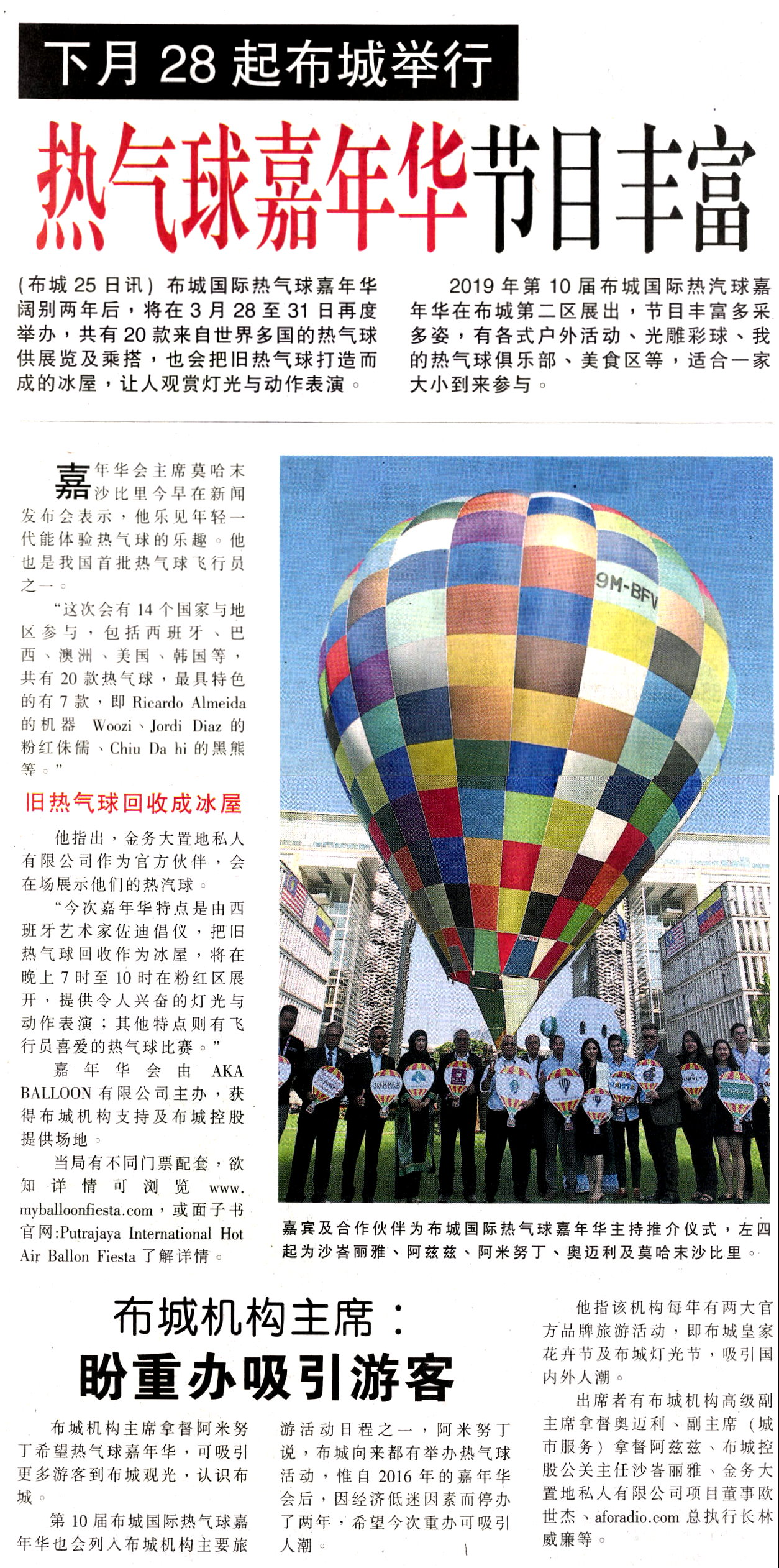 20190226_N60_NYS_GDC_6_FC_HOT~AIR~BALLOON~FIESTA~EXCITING~EVENT~NEXT~MONTH~28TH~HOLD~AT~PUTRAJAYA.jpg