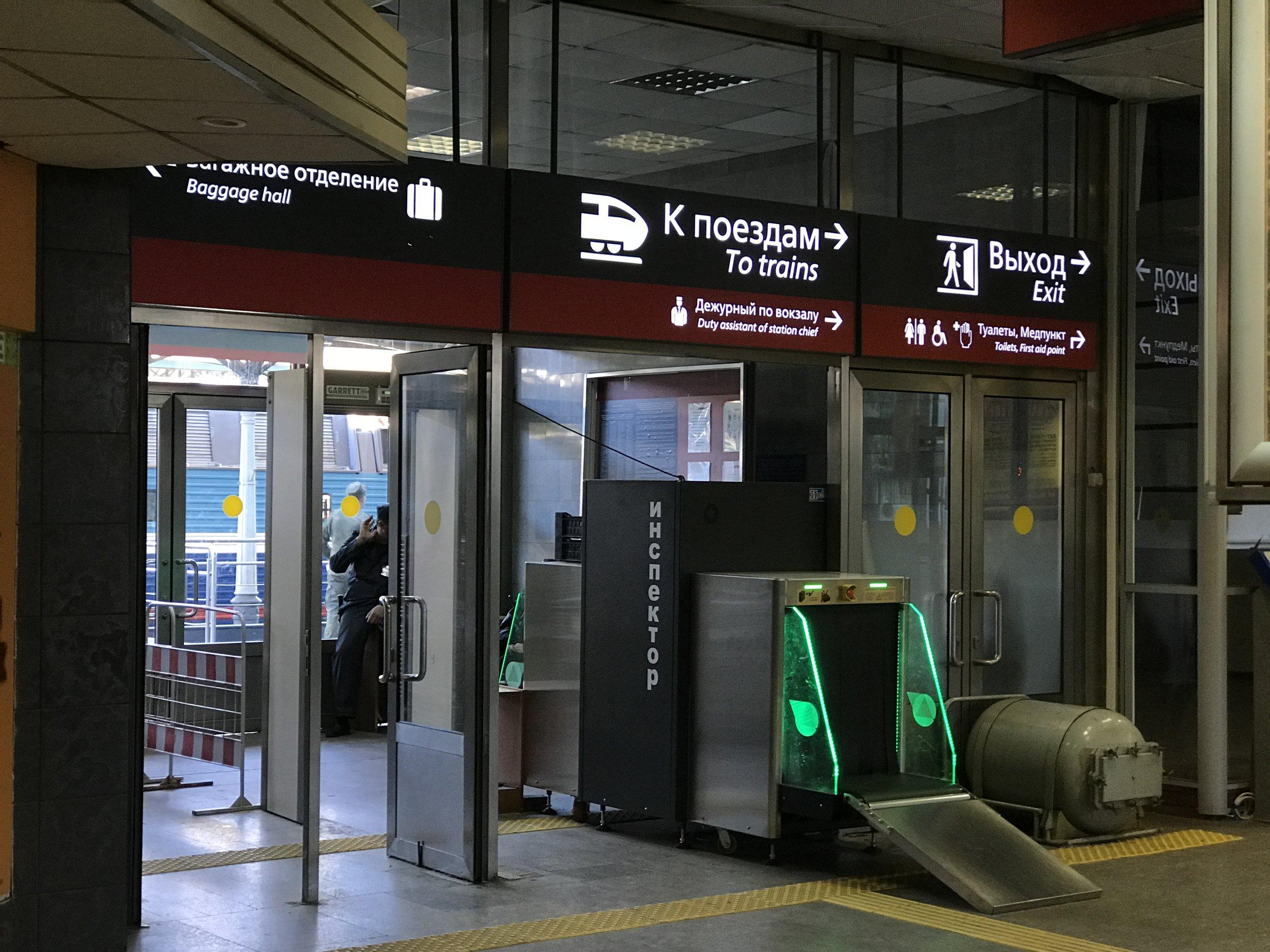محطة القطار
