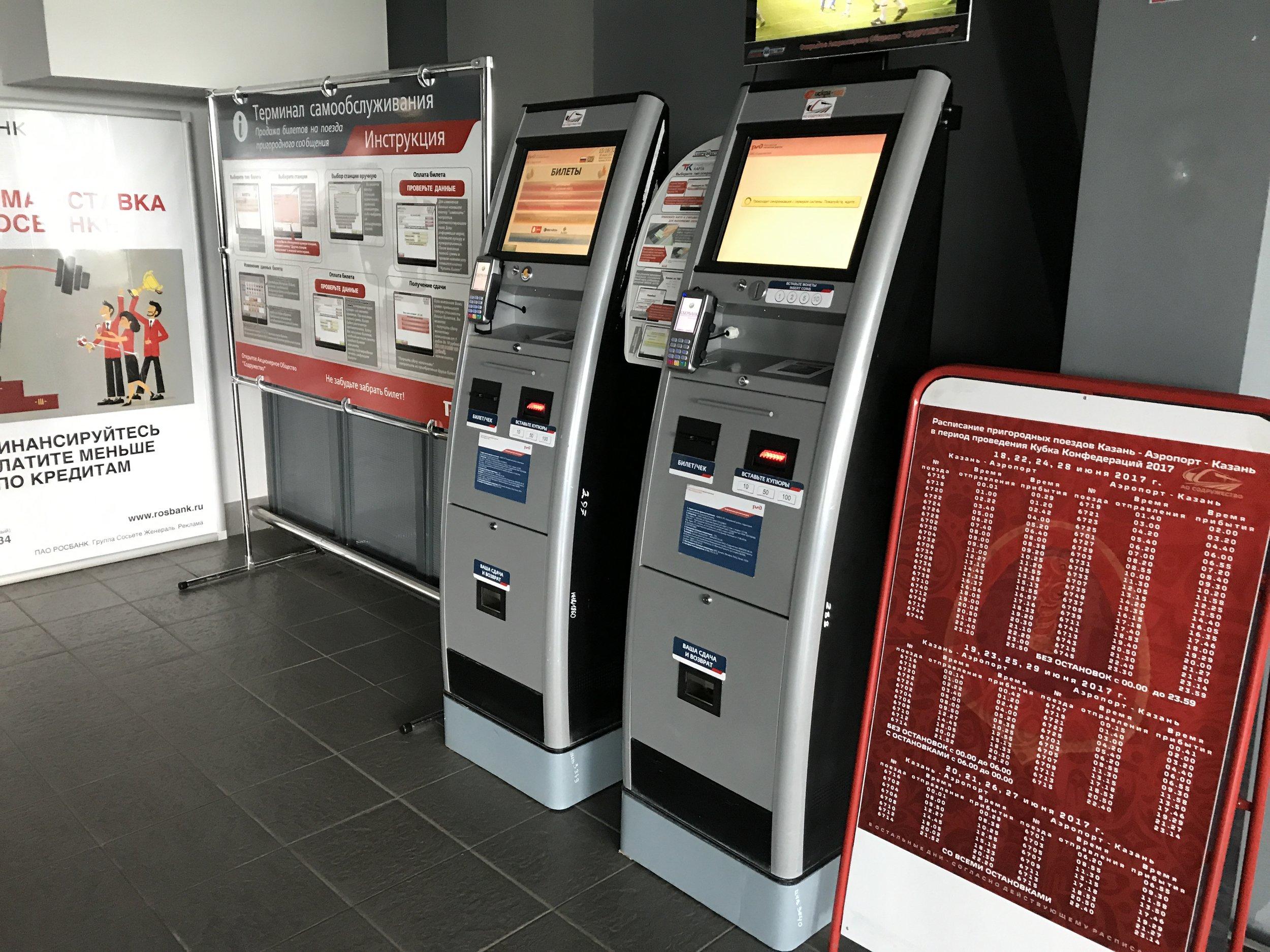 مكائن بيع التذاكرالآلية