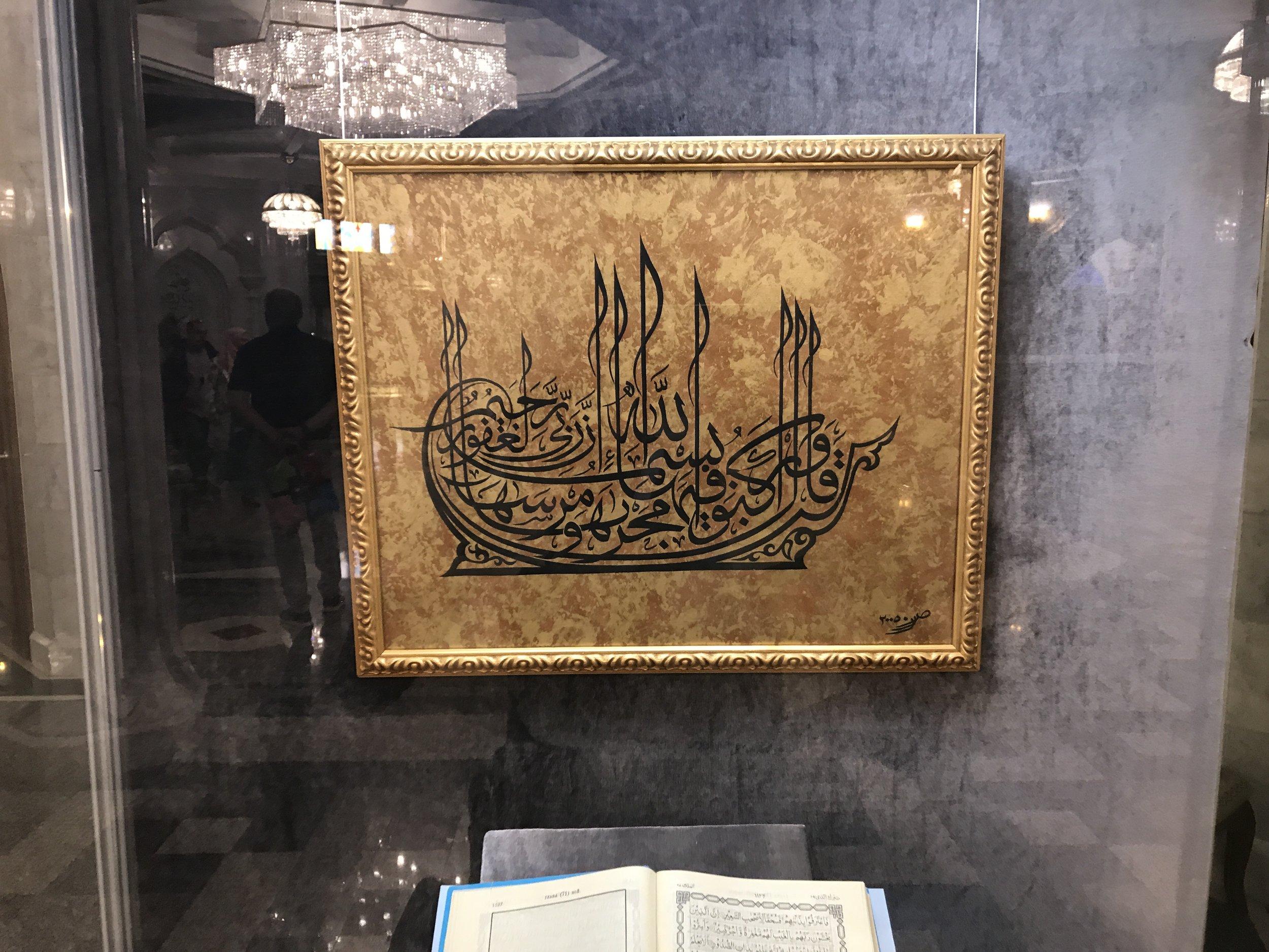 لوحة كتب عليها آية قرآنية