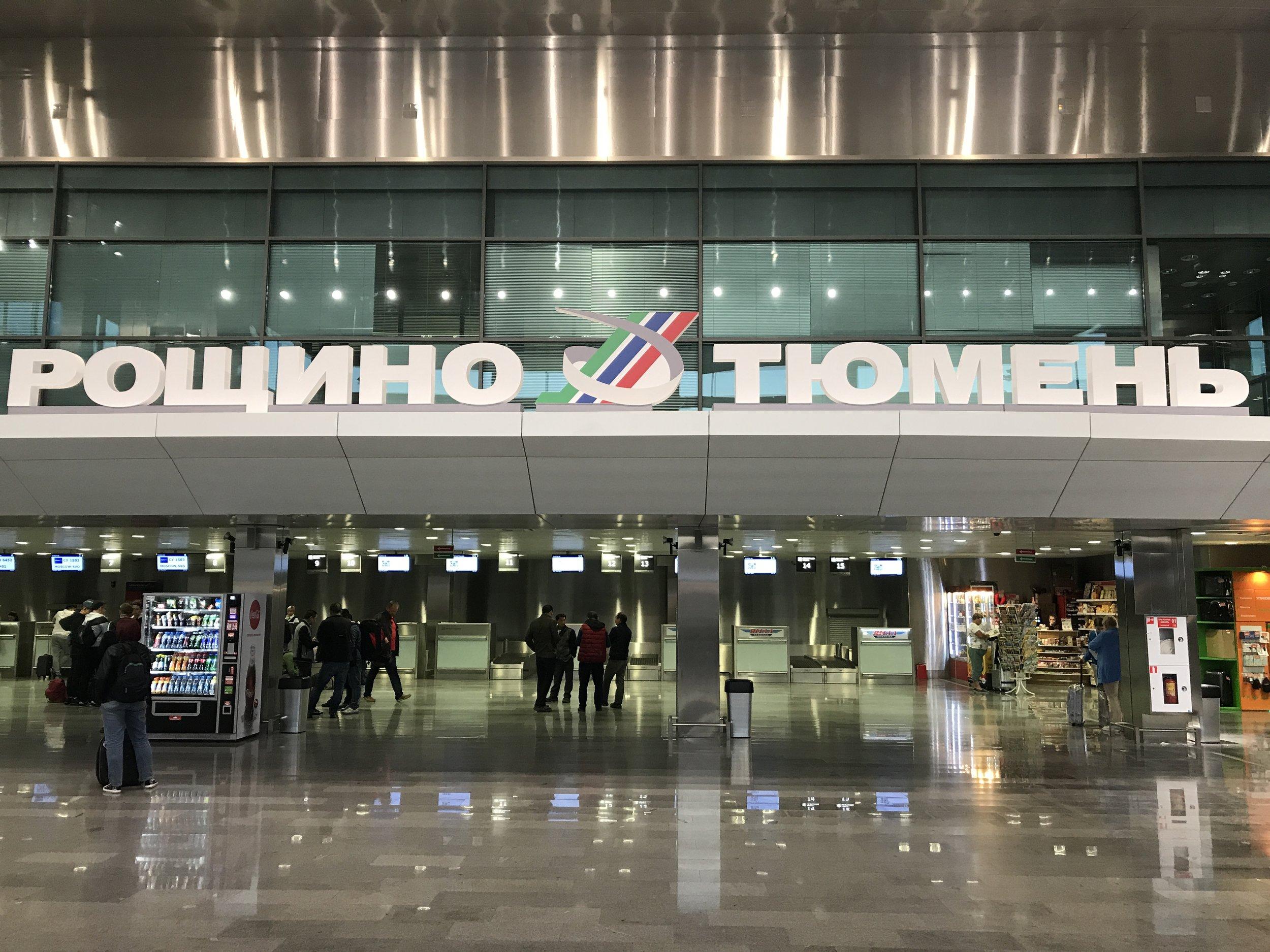 مطار تيومين الدولي