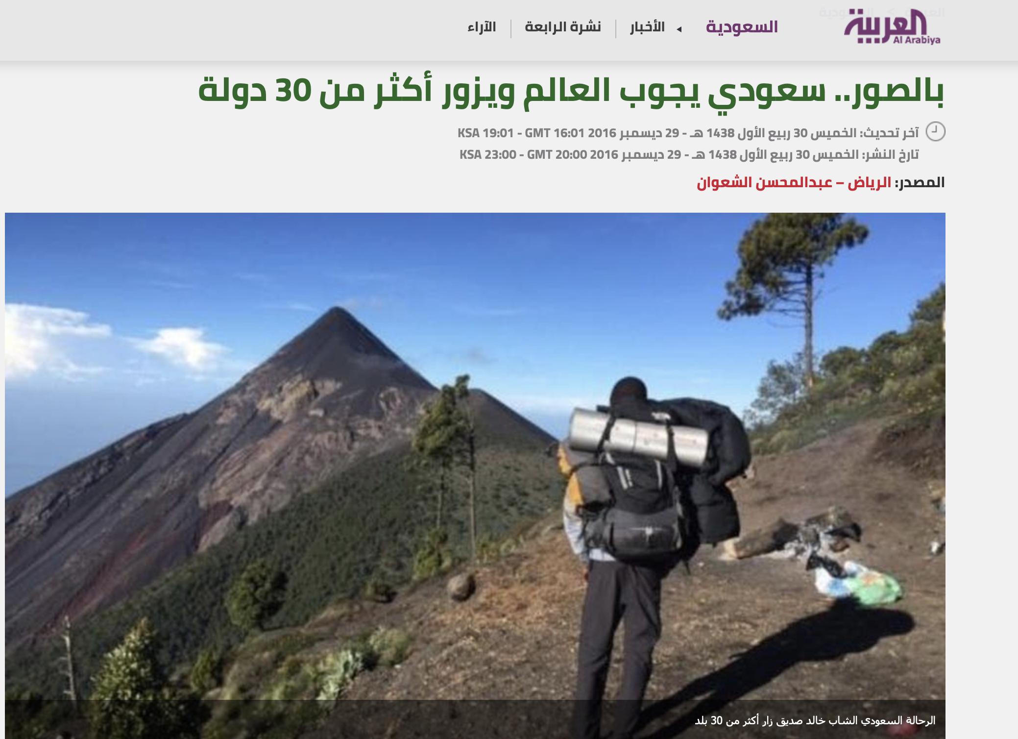 لقاء مع قناة العربية - وحديث حول بعض الرحلات