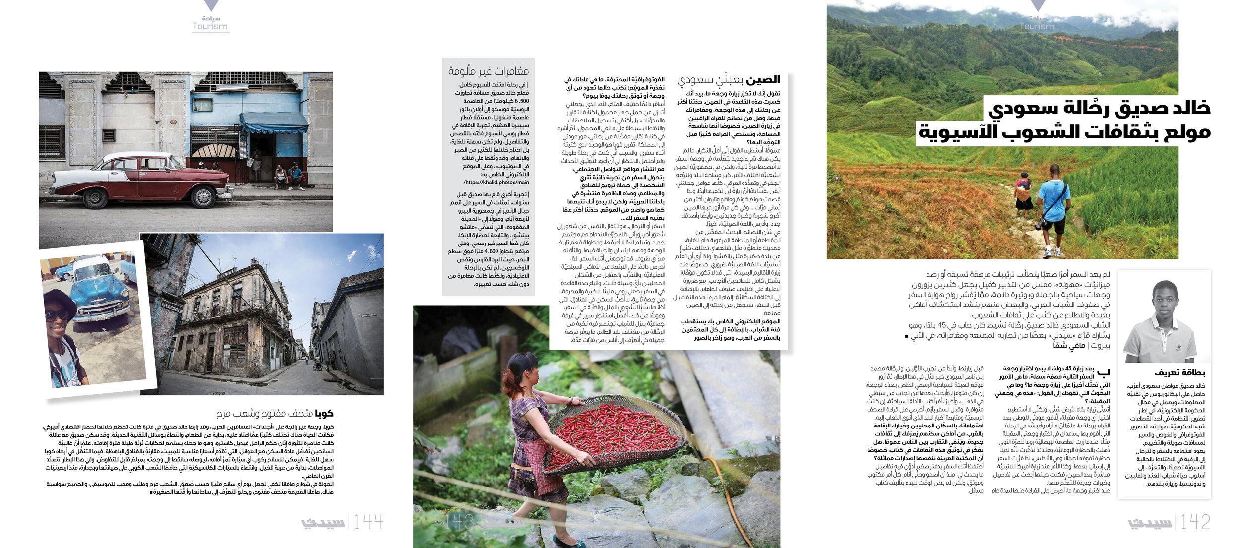 مجلة سيدتي - وحديث حول بعض الرحلات