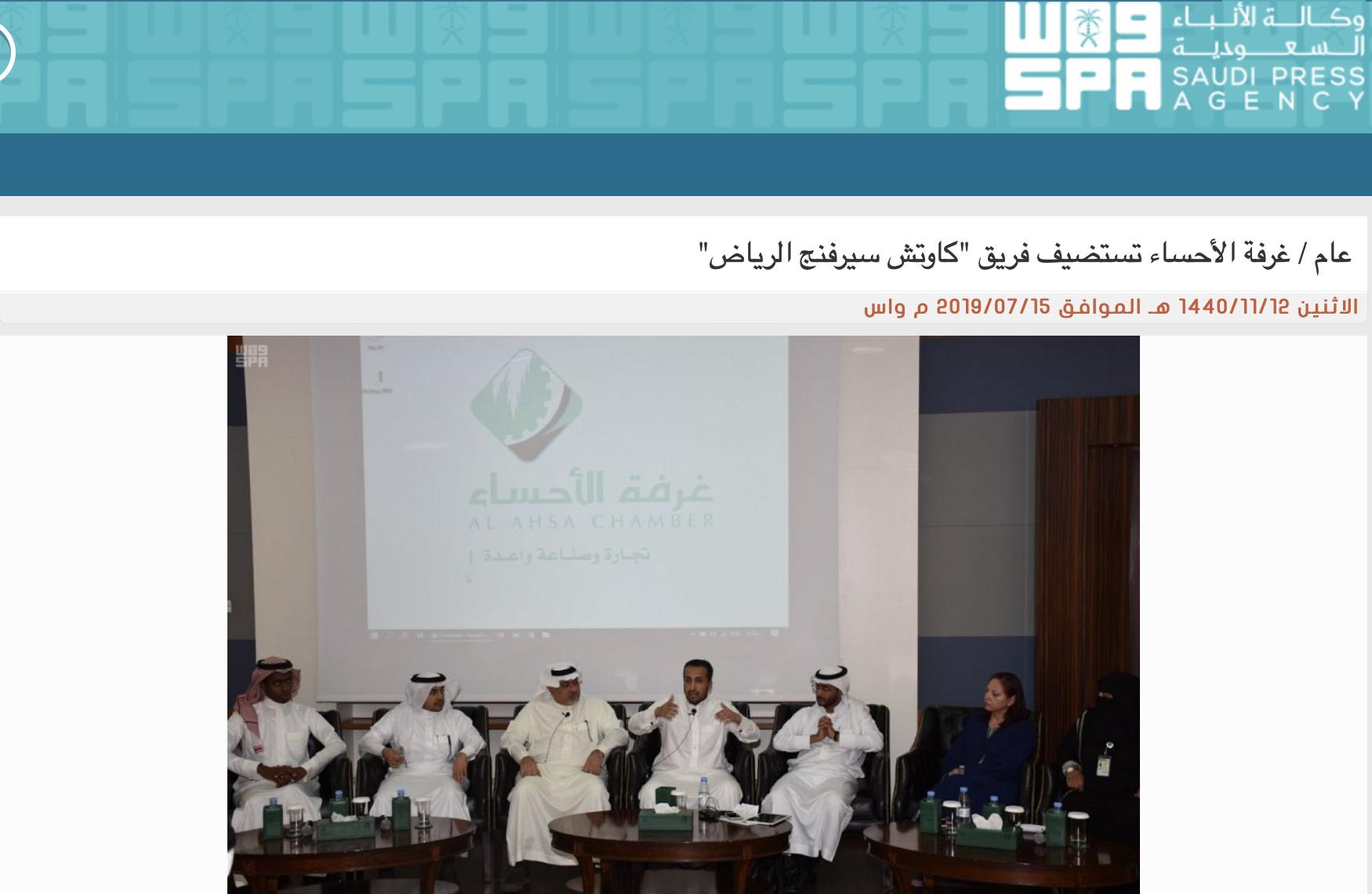 وكالة الأنباء السعودية - غرفة الأحساء تستضيف فريق كاوتش سيرفنق الرياض