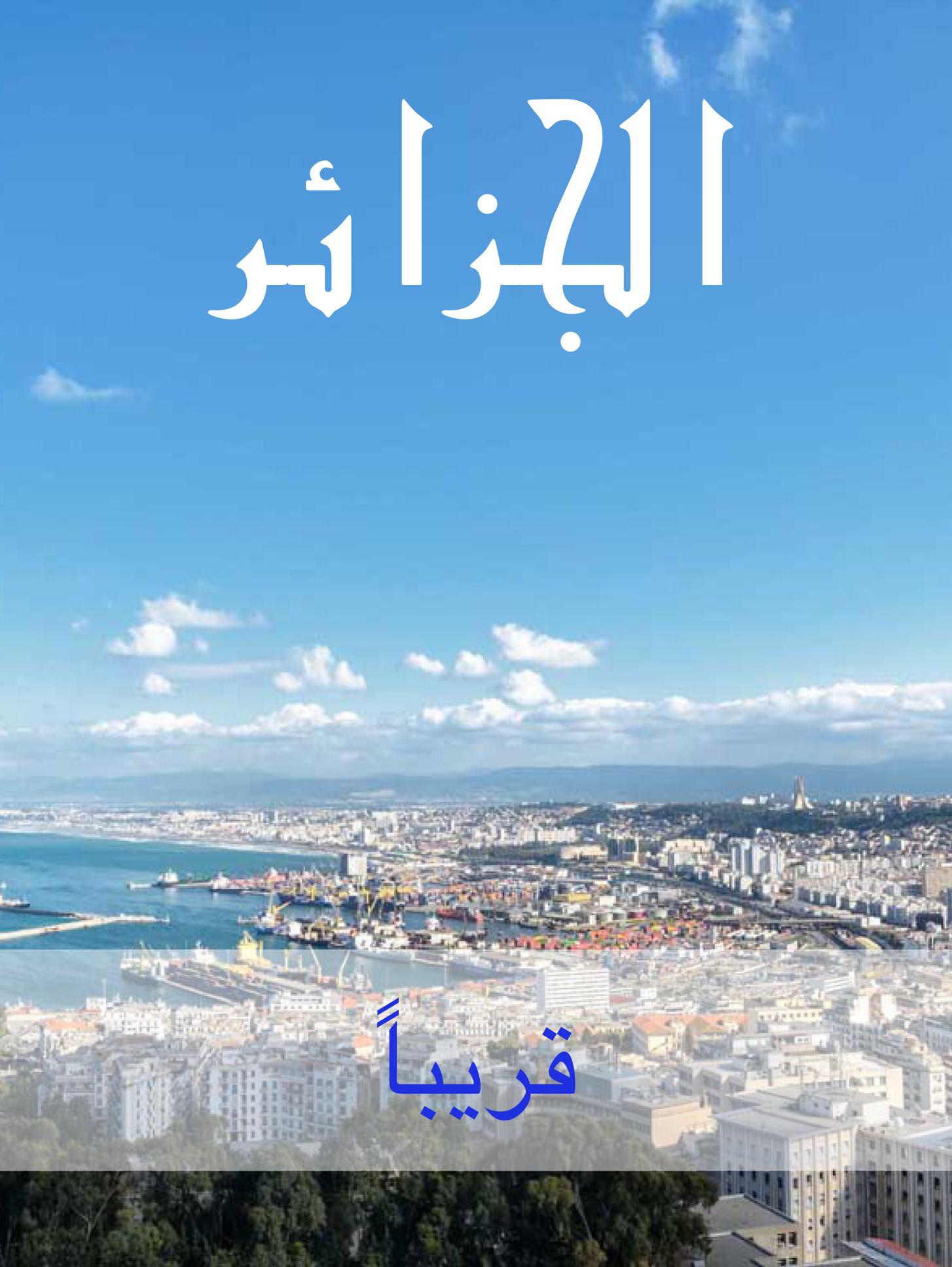 HomeAlger-Arabic-V2.jpg