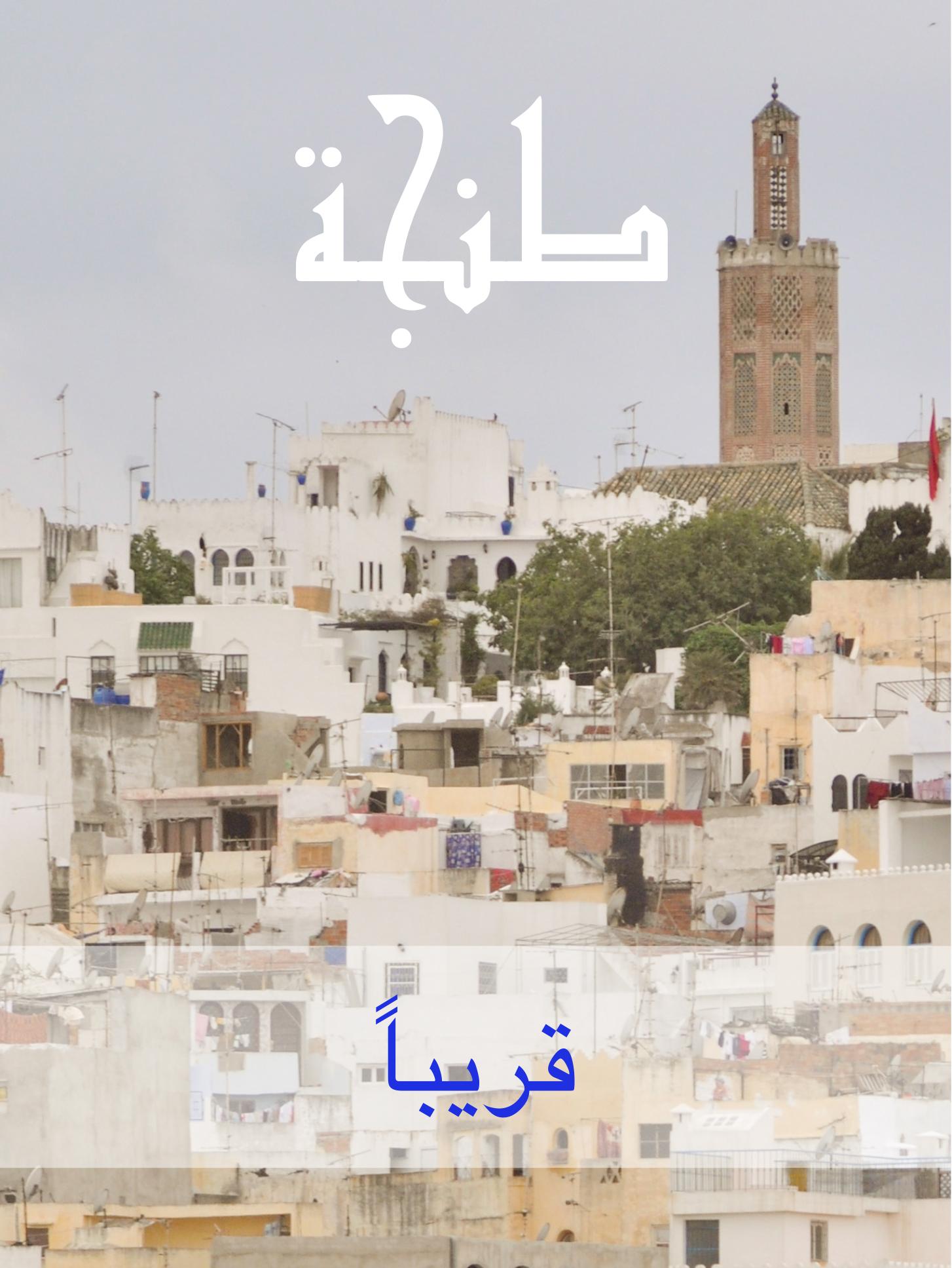 HomeTanger-Arabic-V2.jpg