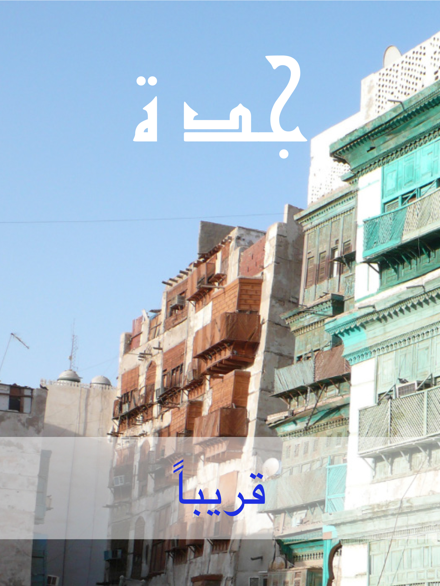 HomeJeddah-Arabic-V2.jpg