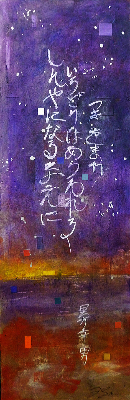 (original Haiku poem)   Await the moon    Colors appear before    Darkness falls