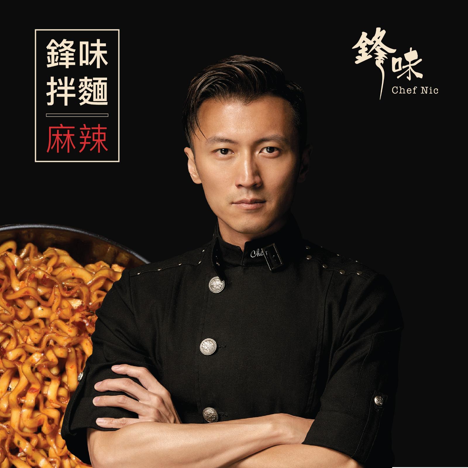 圖:謝霆鋒創立品牌「鋒味拌麵」大舉進軍拌面產品激烈戰場。