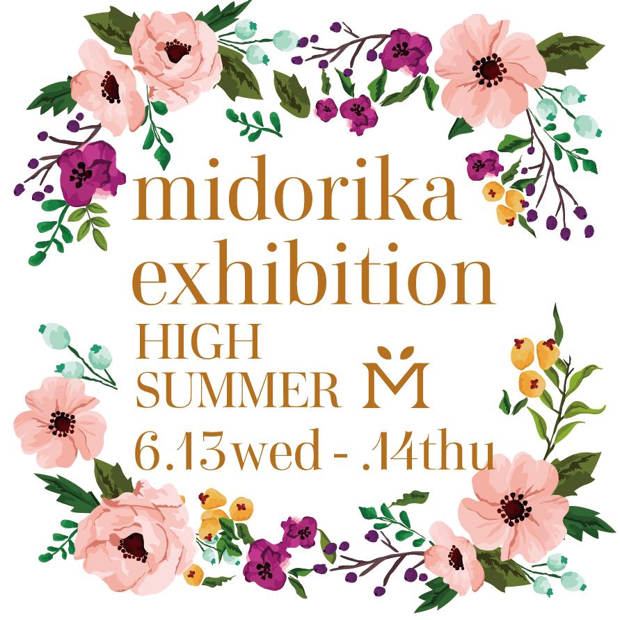 midorika展示会18HS.png