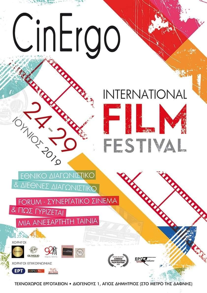 cinergo_film_festival_funeral_dancer.jpg