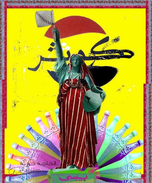 Haja Hurryia, Alla Abudabbos, Digital Print on Canvas, 2015