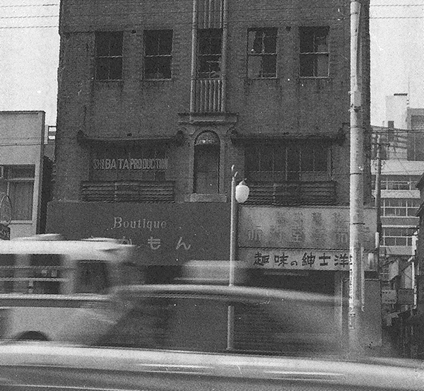Akamon Building, the company's head office at the time of founding