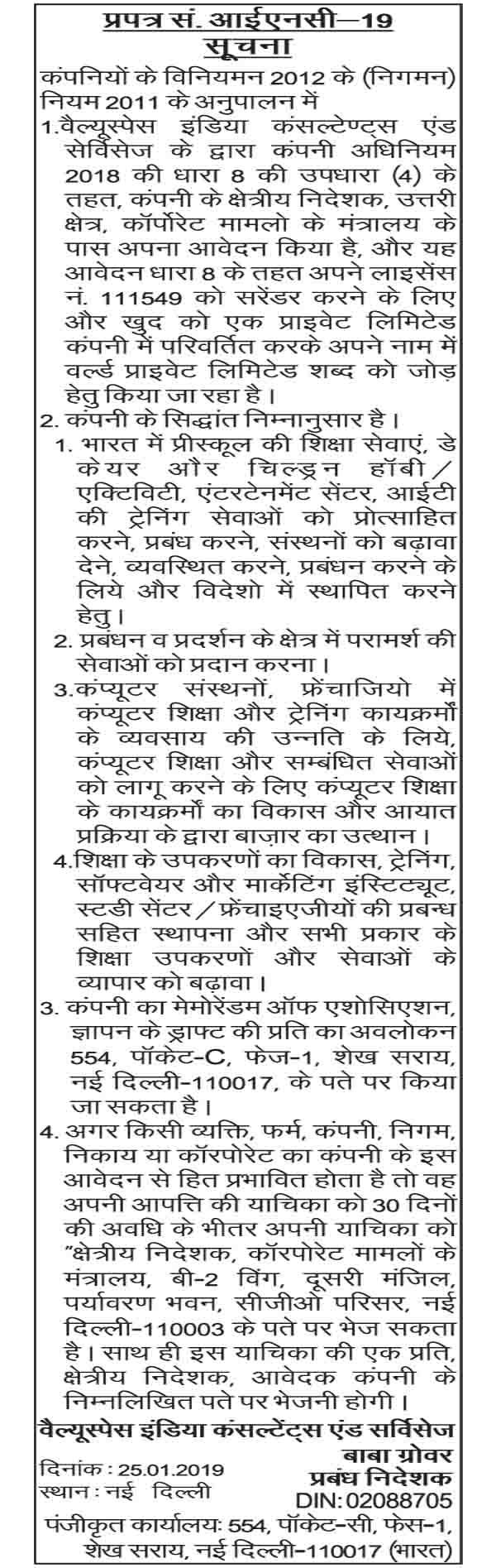 RONo0564_3x16_ValueS_HH_Delhi_29.01.jpg