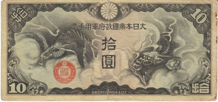 Asiatica currency