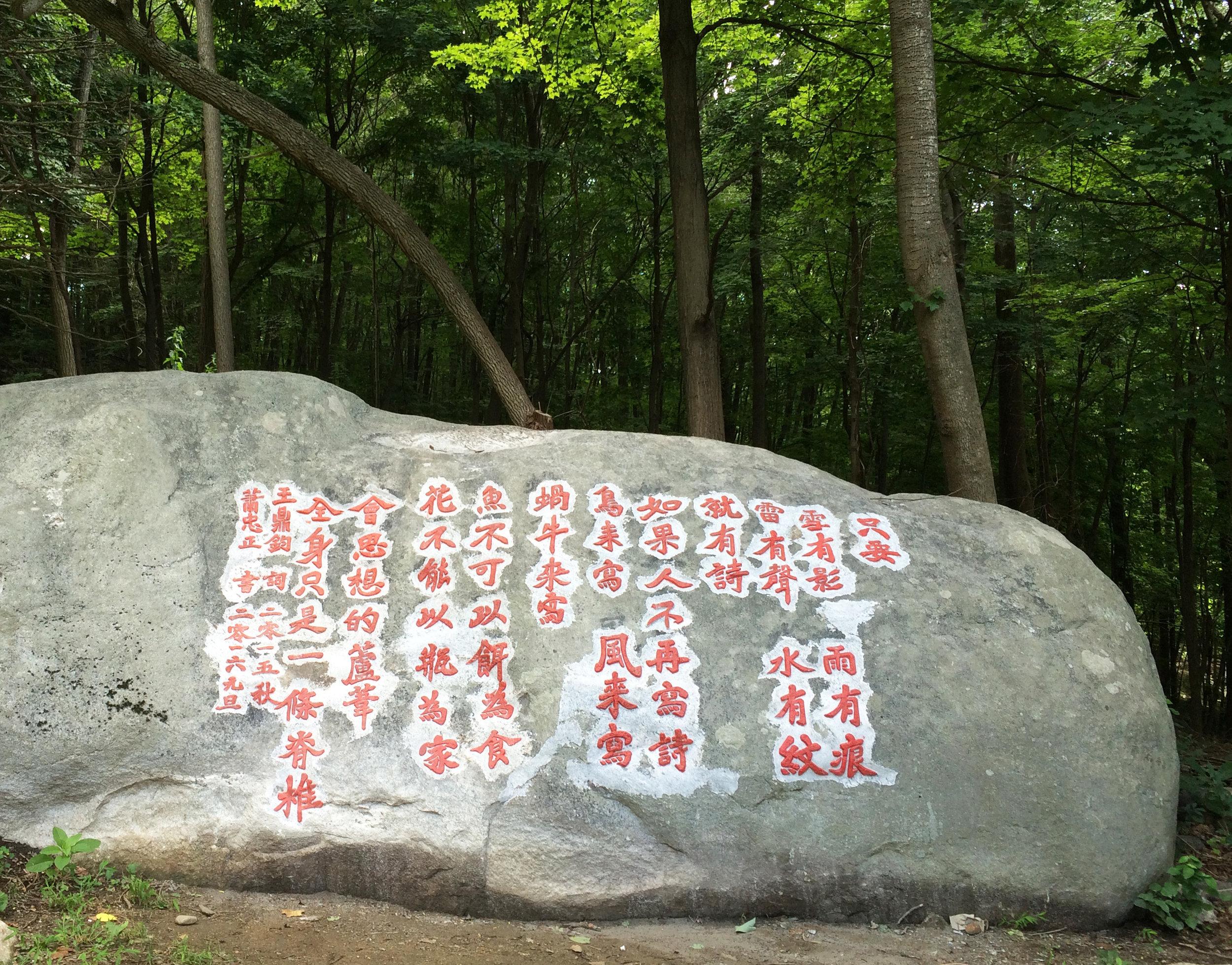 Tingchian Wang | 王鼎鈞    Stone carving.  Poem, by Tingchian Wang (王鼎鈞) , Calligraphy, by James Shau (蕭忠正)