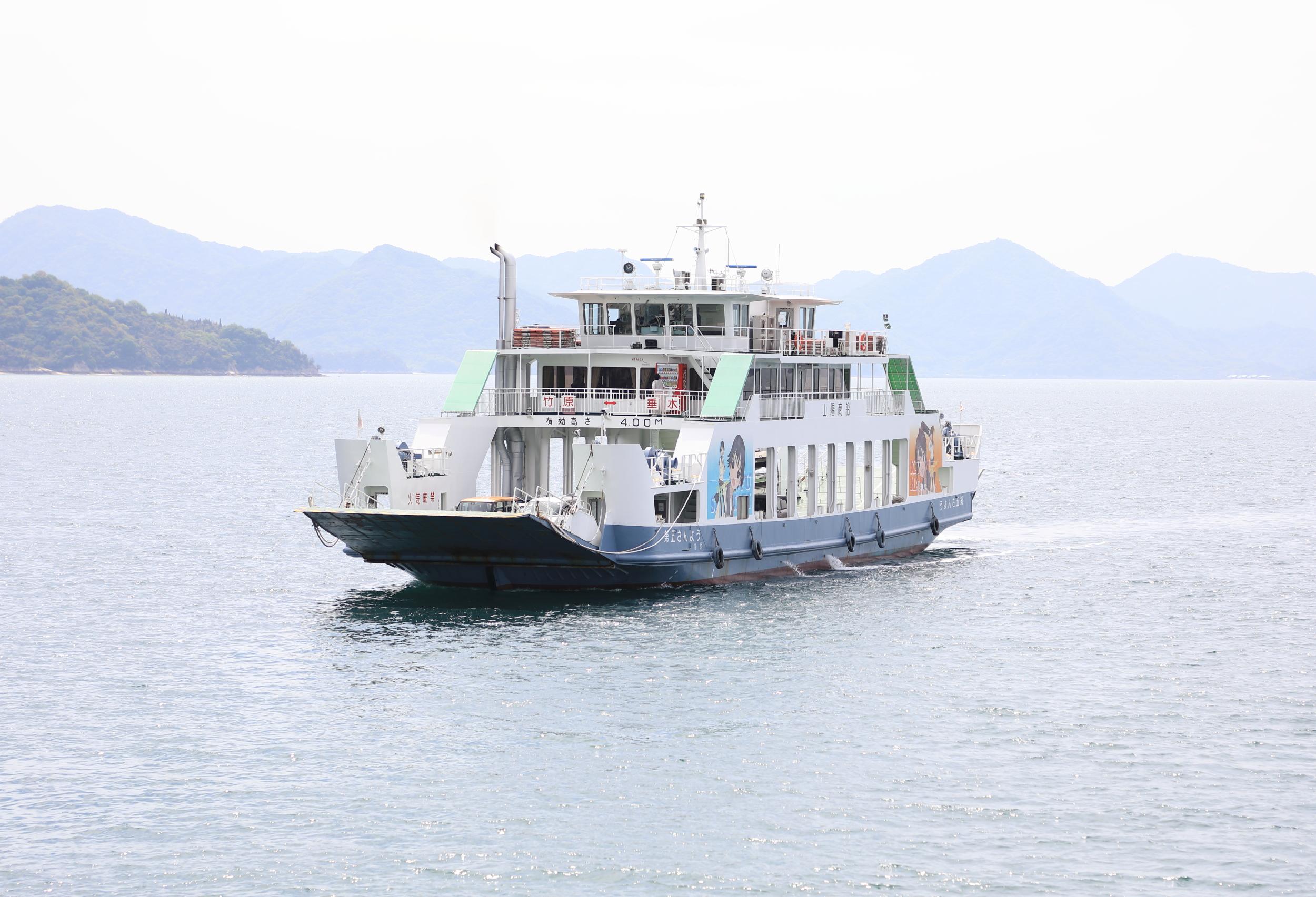 A ferry from the city of Takehara on the mainland Honshu Island traveling to the port of Tarumi on Osakikamijima.