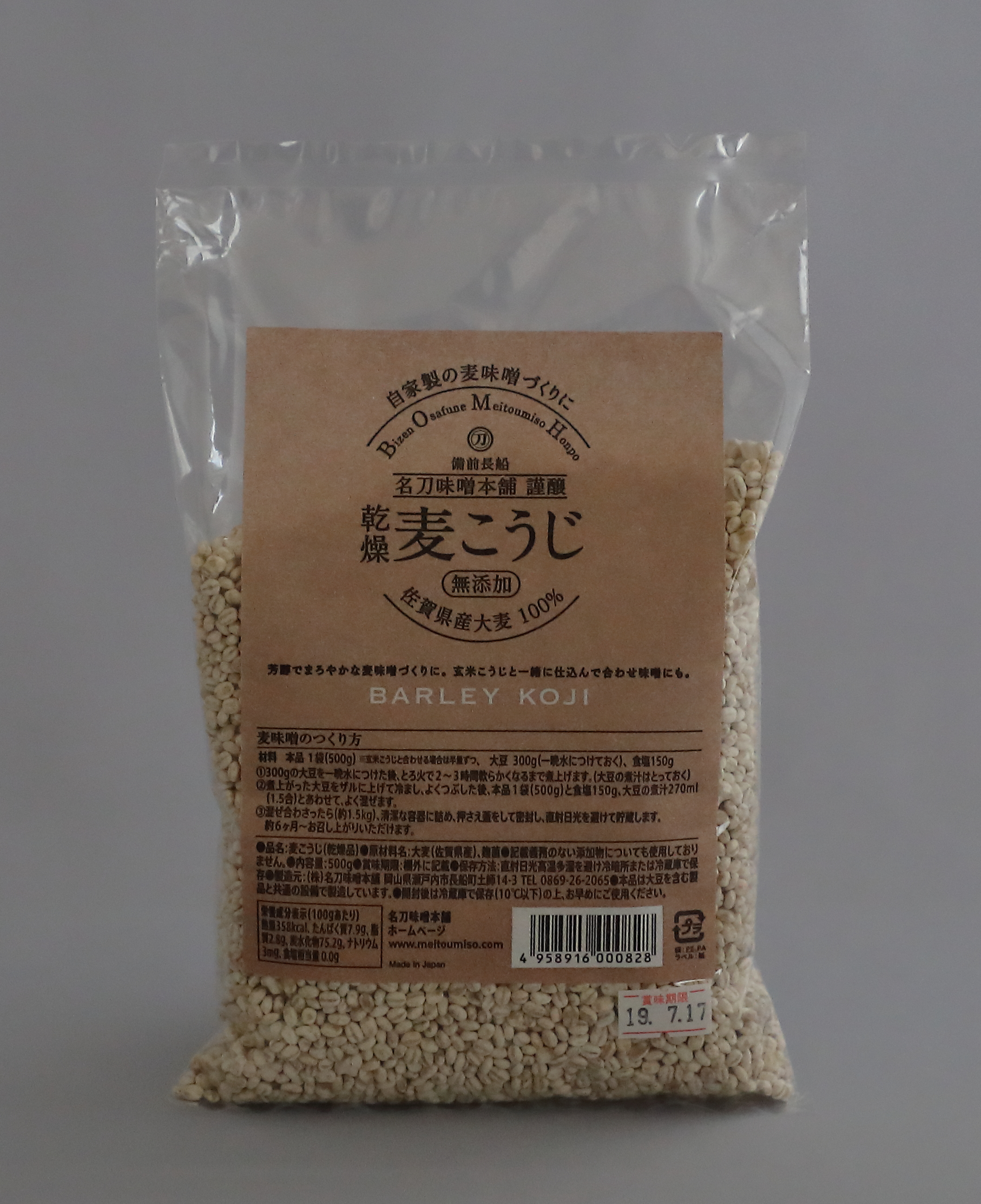 Meitou's dried barley   koji can be used for up to six months, if kept in a cool, dark place.