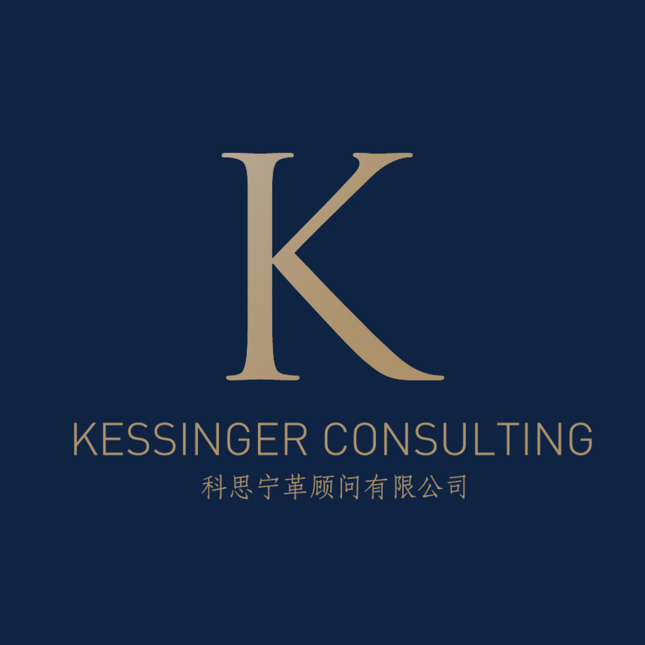 Kessinger Consulting