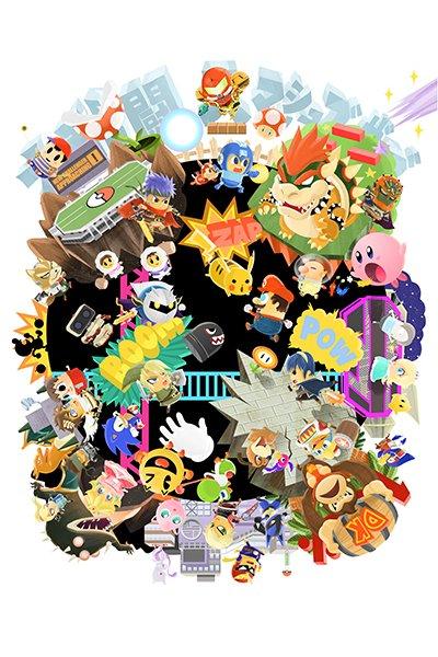 thumbnail_supersmash.jpg