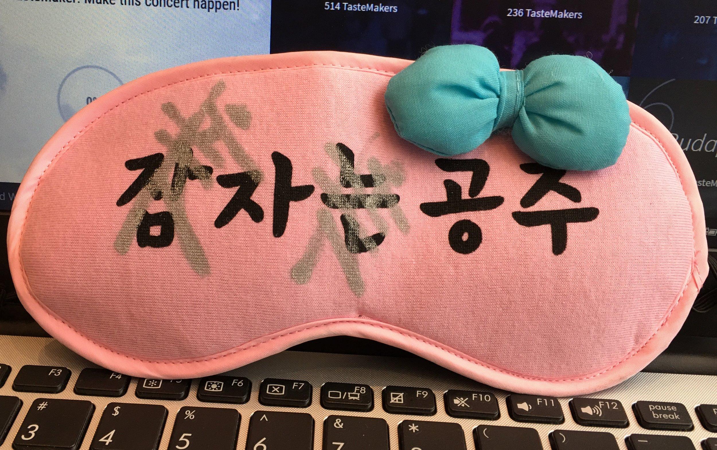 Jaehyo's eyemask
