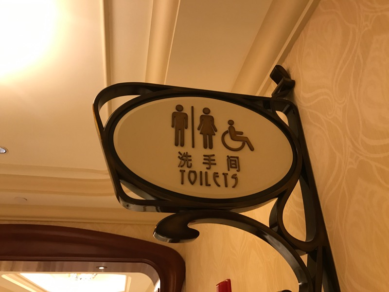 Don't worry if the first toilet you see is just a hole! There are Western toilets as well!