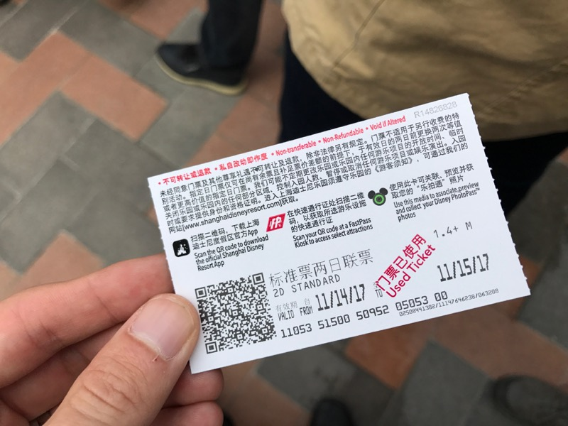 One of our Shanghai Disneyland tickets, printed after showing our identity document!