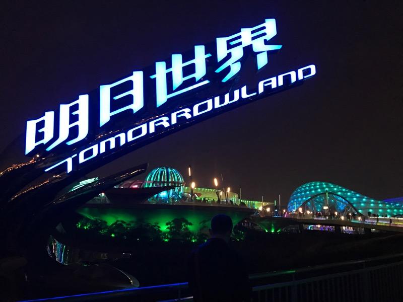shanghai-disneyland-tomorrowland-night.jpg