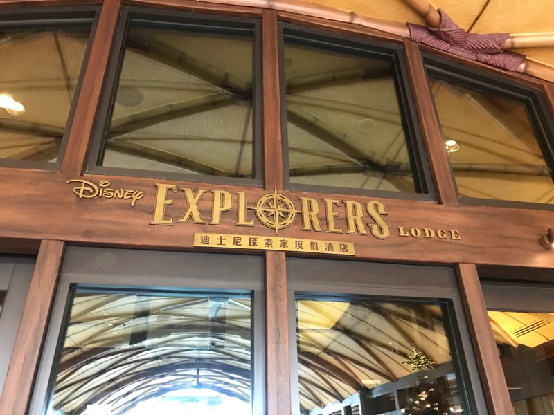 disney-explorers-lodge-entry.jpg
