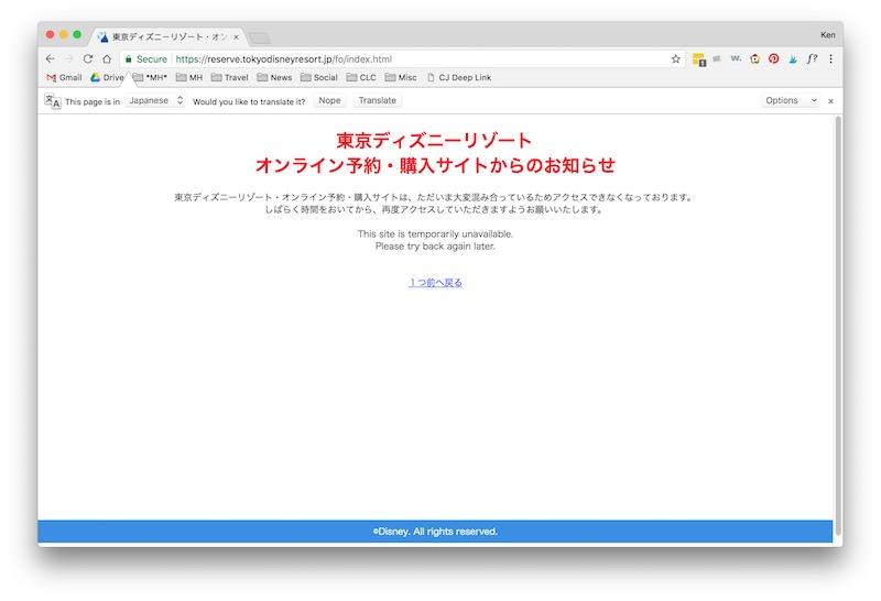 Tokyo Disney Resort error screen!